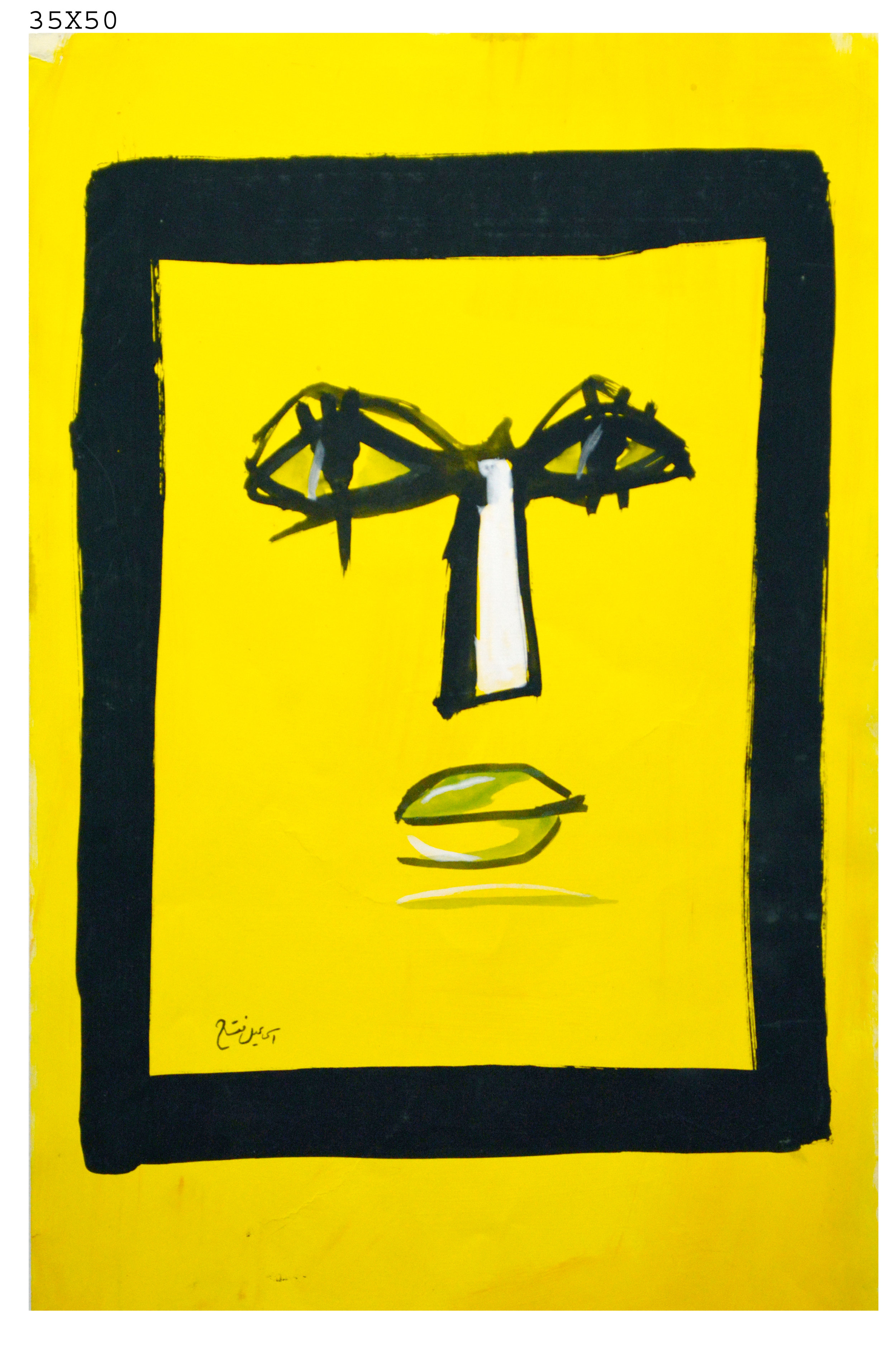 Lot 21:  Ismail Fattah - الفنان اسماعيل فتاح (Iraq) 1934 - 2004,  Gouache on paper Est $3,000 - $5,000