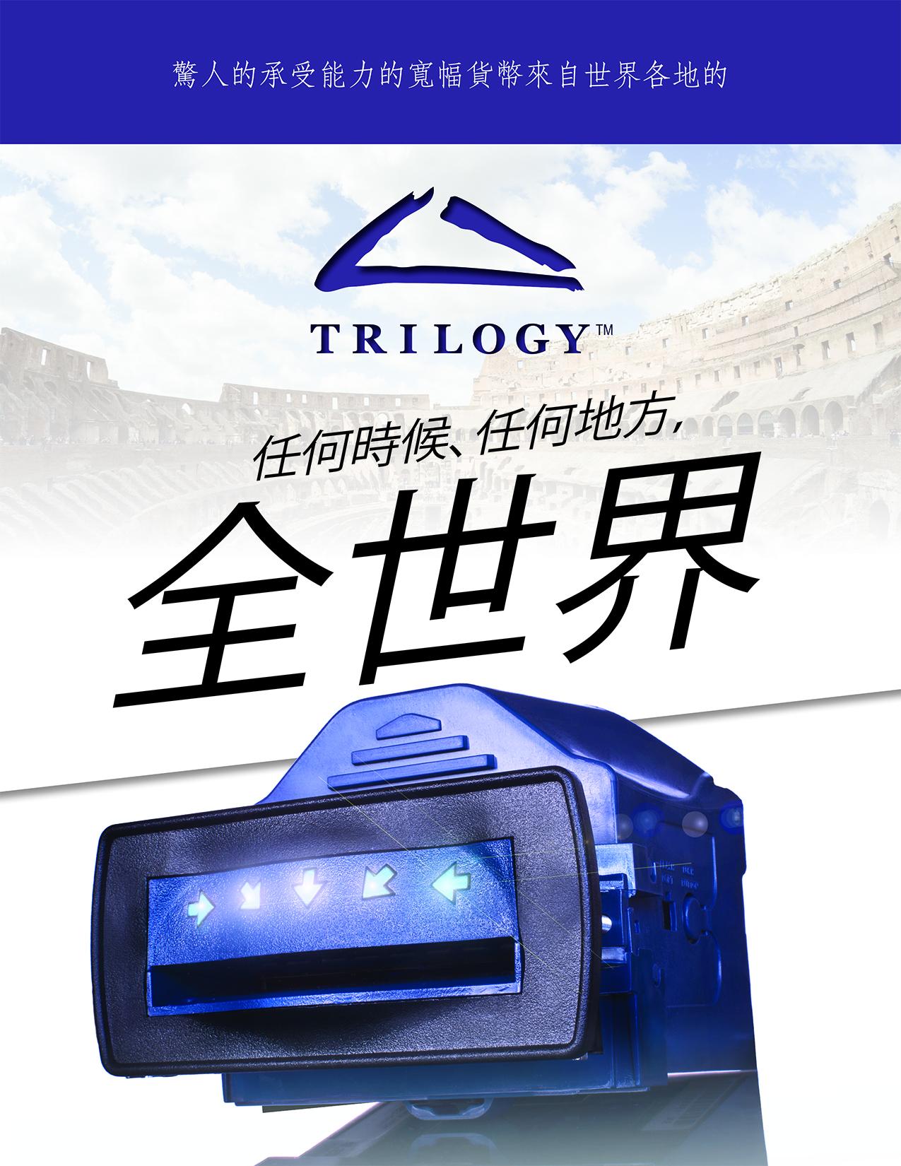 Trilogy5_CHINESE-1.jpg