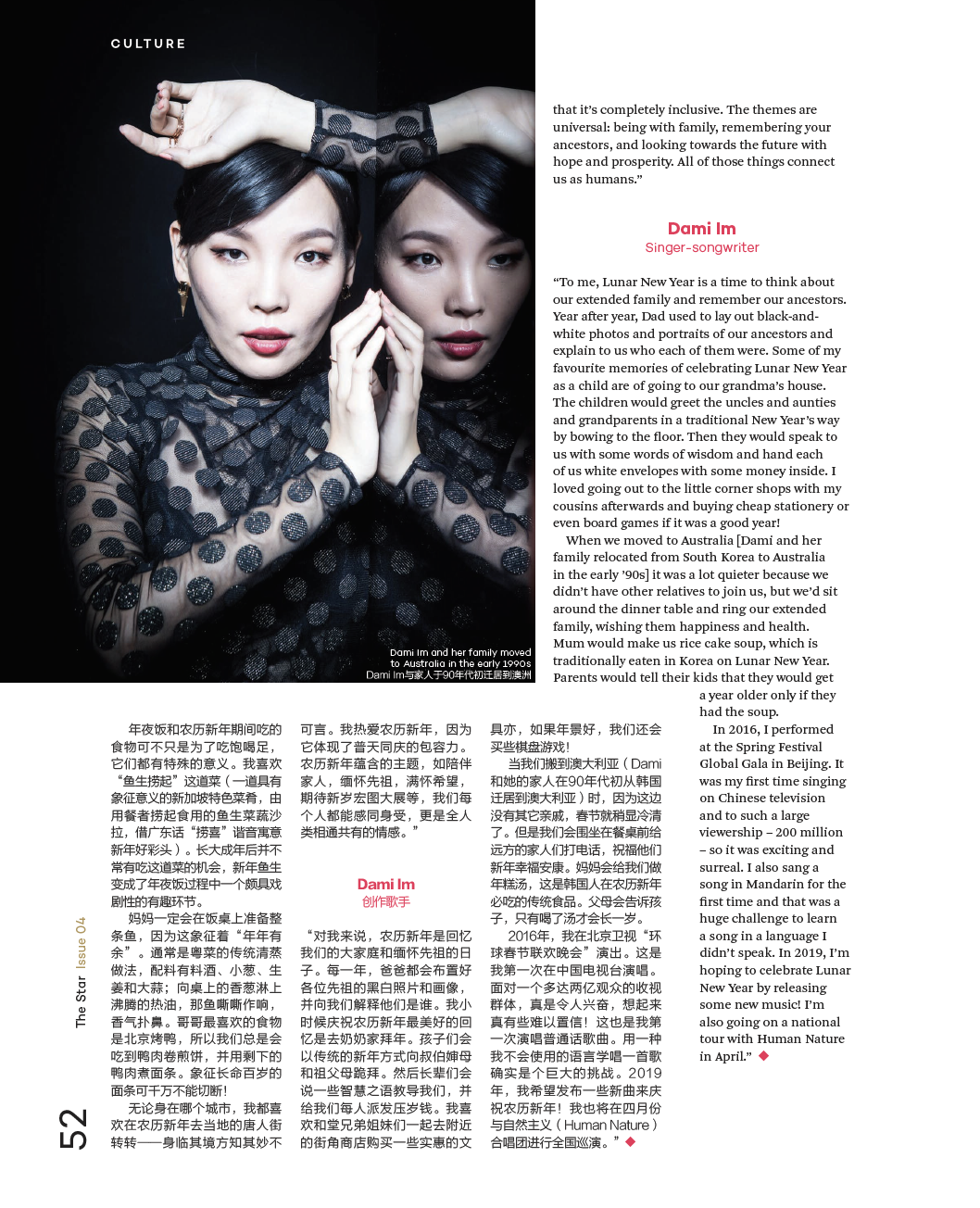 Dami Im The Star Interview Lunar New Year