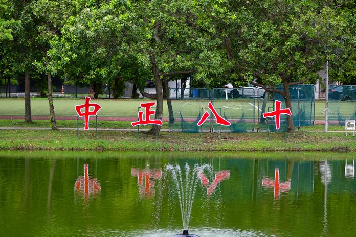 Chung Cheng 80.jpg