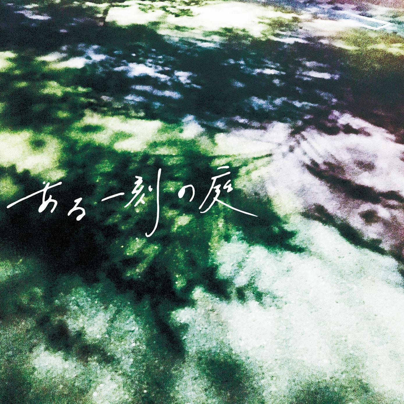 ある一刻の庭(2017) 曲「空中庭園綺譚」  rhapsodie musique (Tokyo)  → info