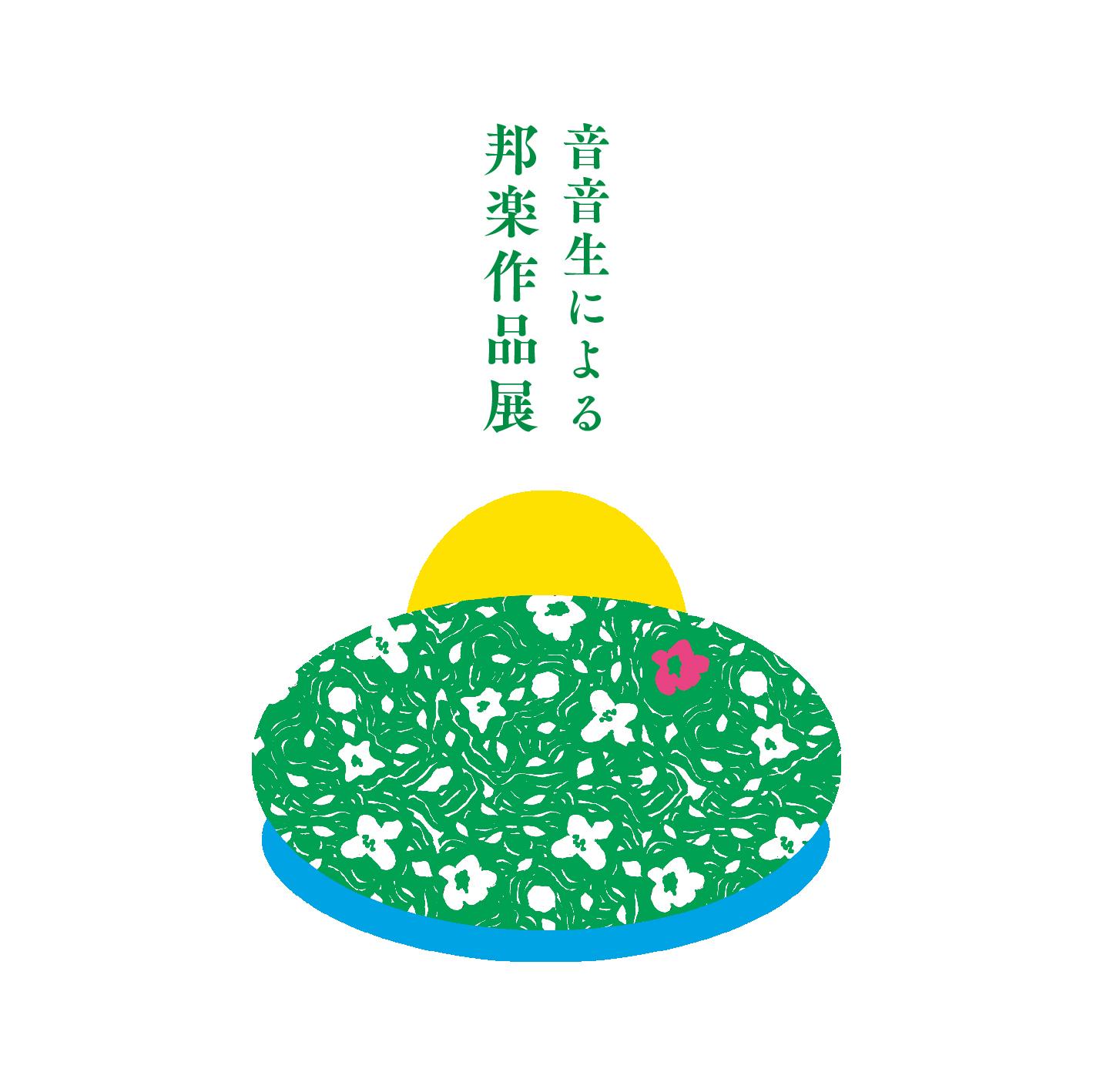 音音生による邦楽作品(2016) 曲「蕩かす淡島」  rhapsodie musique (Tokyo)  → info