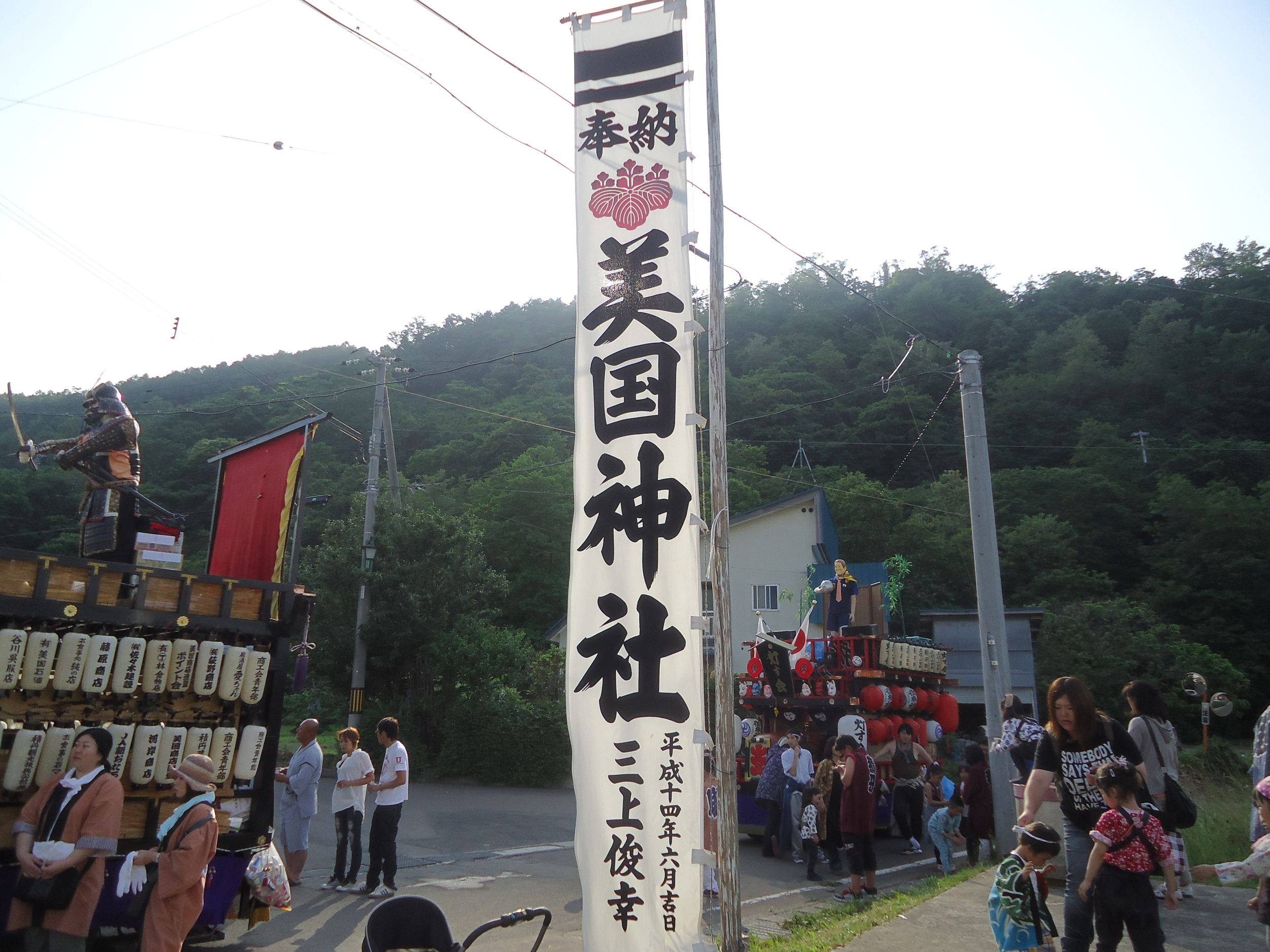 Bikuni Shrine Festival banner