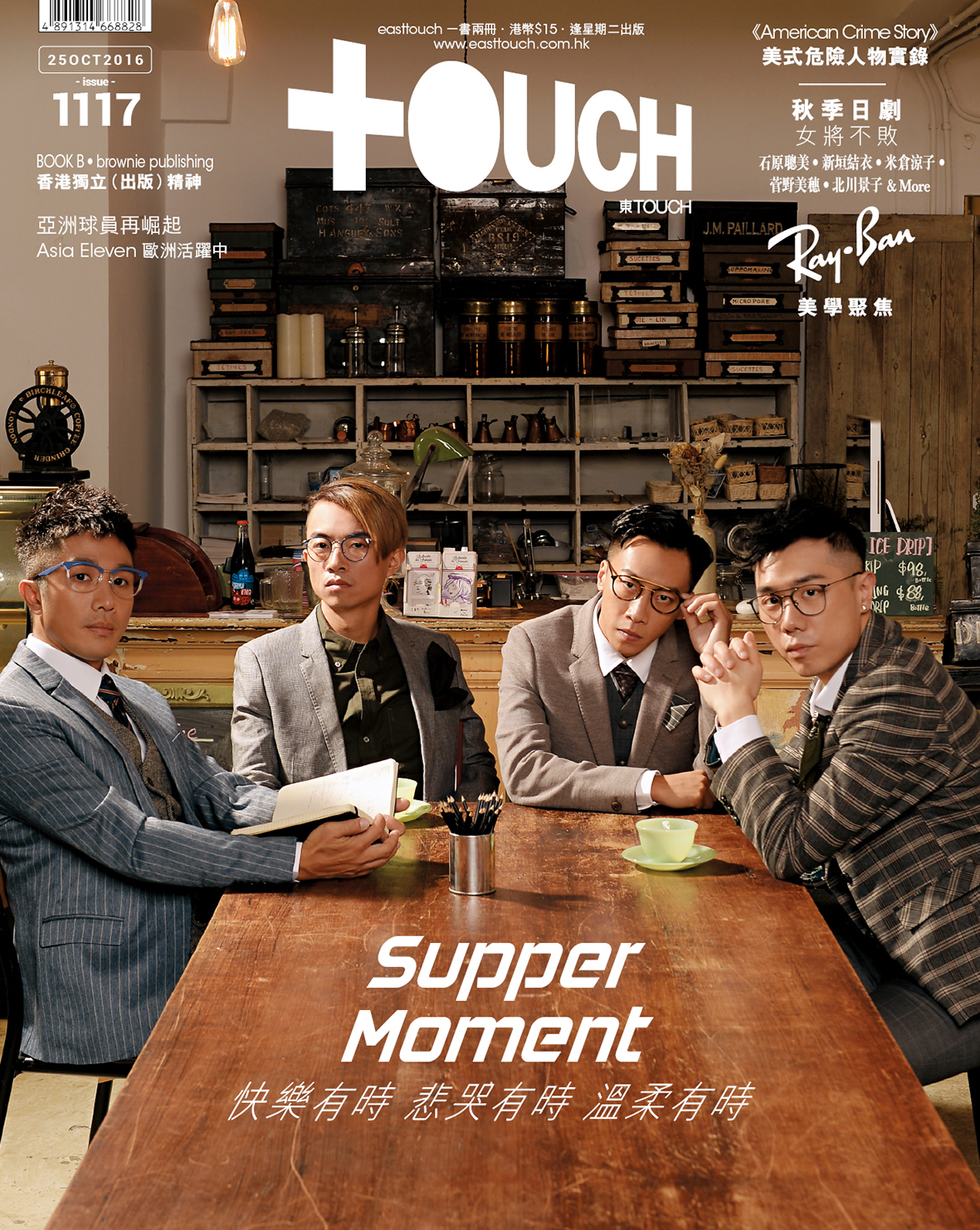 low_10-2016_Touch_suppermoment_Cover.jpg