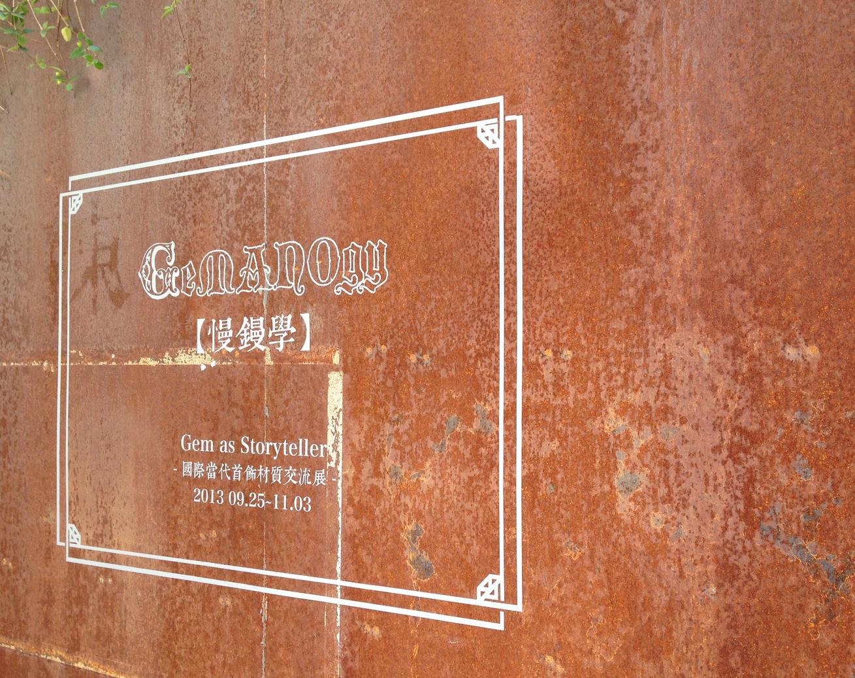"click for more about  ""GeMANOgy""– Gem as Storyteller 『慢鏝學』 -國際當代首飾材質交流展"
