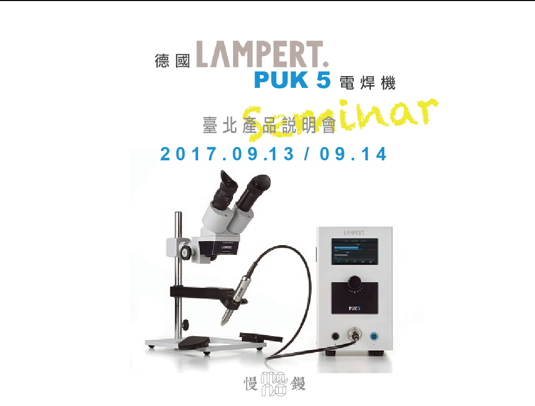 click for more about  德國 PUK 5電焊機產品分享會