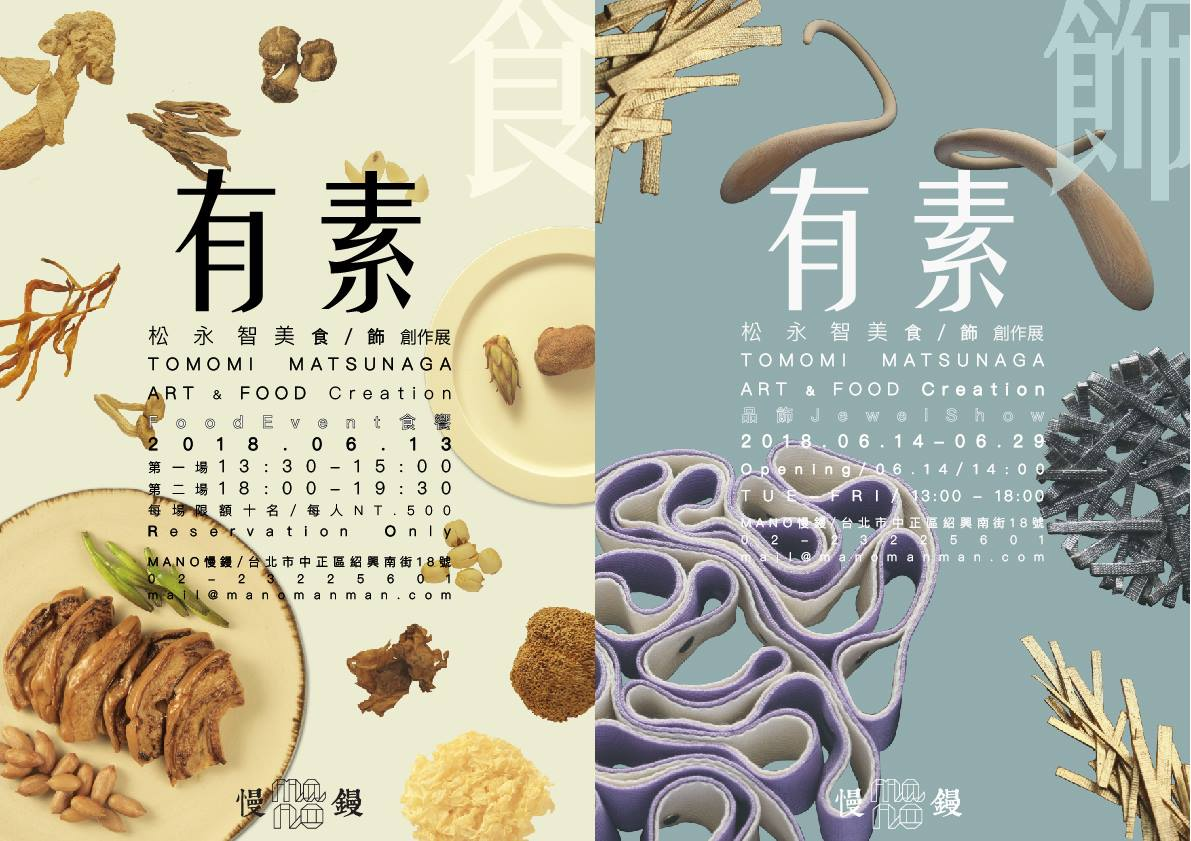 click for more about   有素 松永智美 食/飾創作展