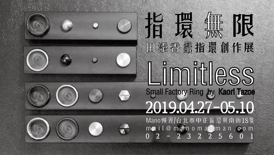 click for more about   指環無限 Limitless