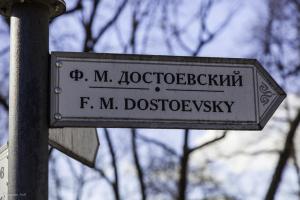 dostoevskysign.jpg