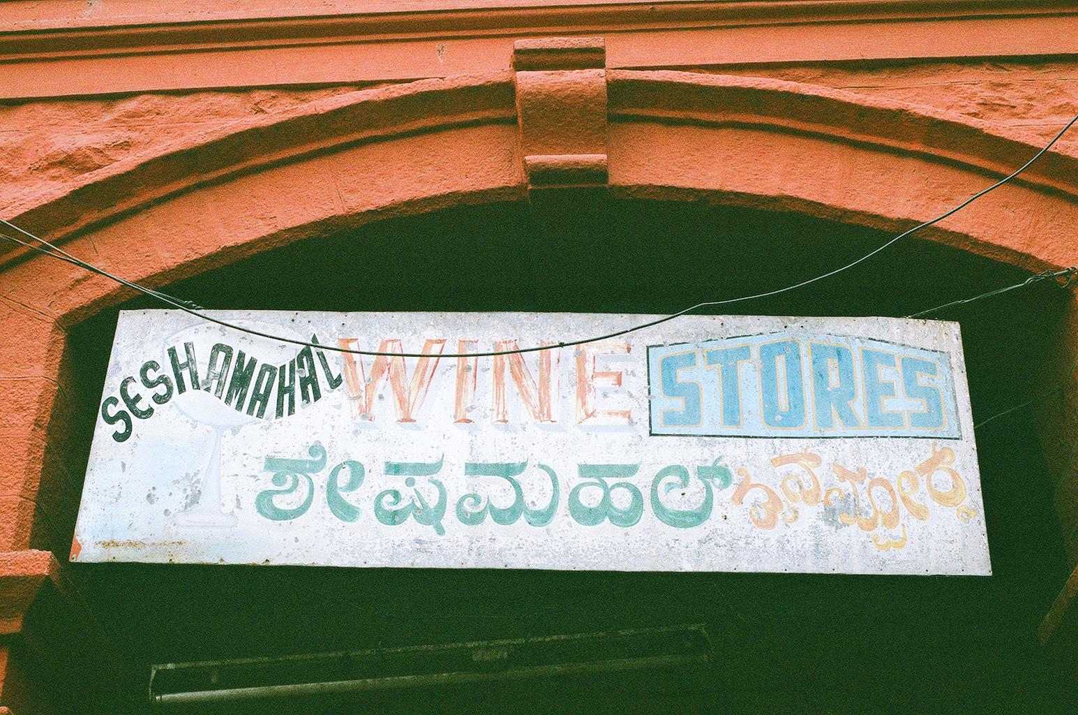 wine_stores_laurahelenwinn.jpg