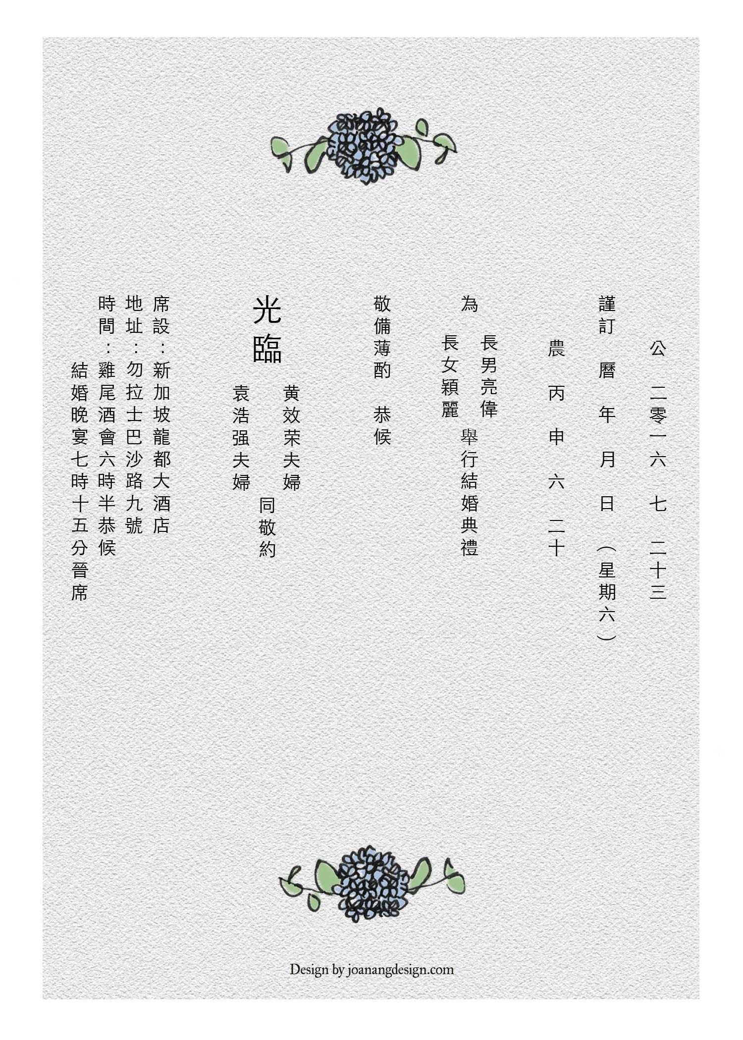 liangster-wedding-invite-chinese-02.jpg