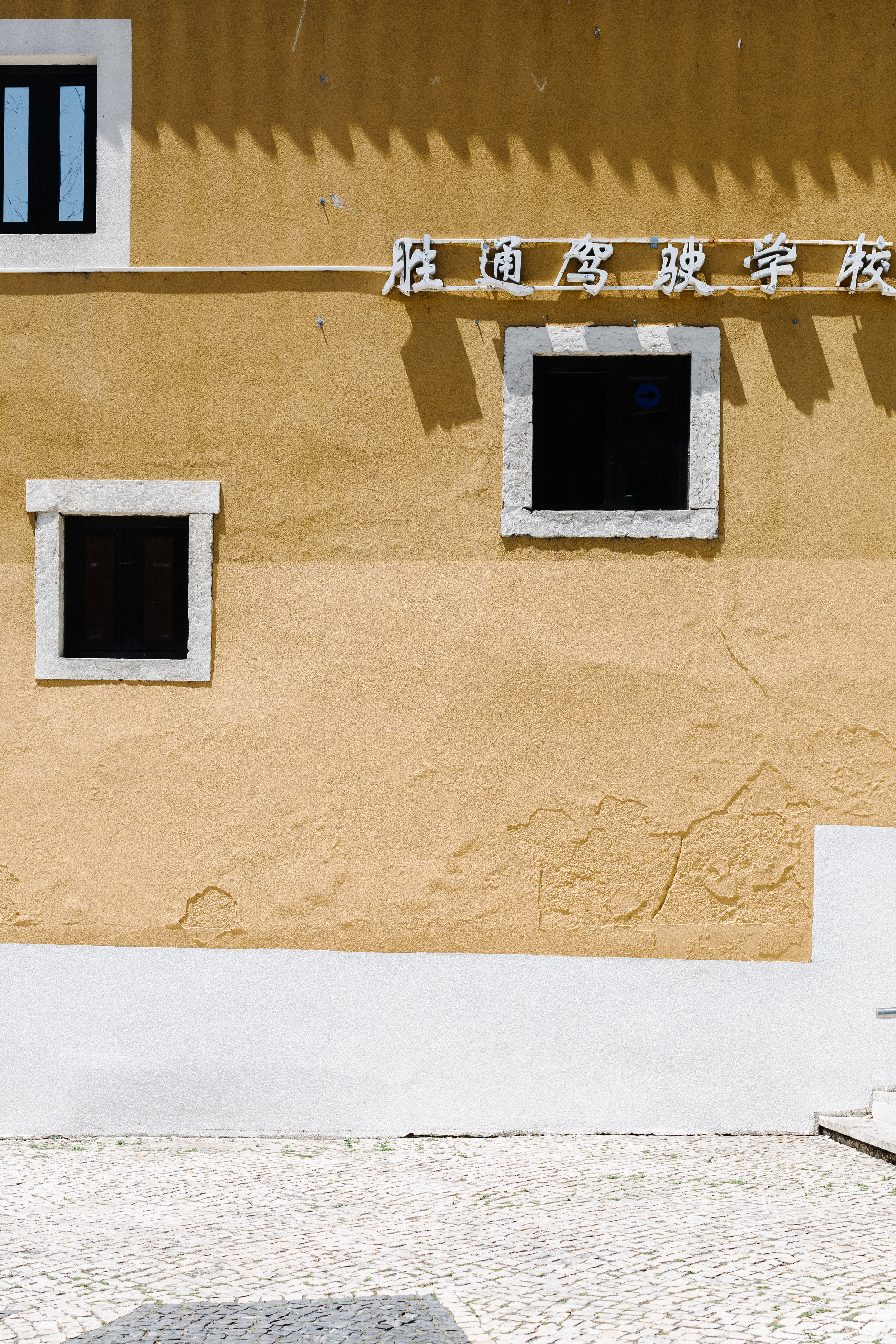 Chinese sign Escola.jpg