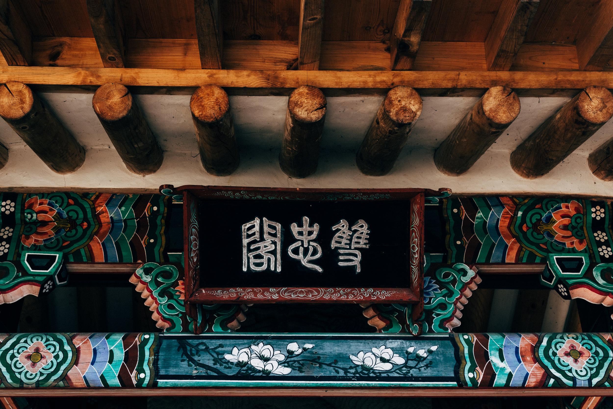 Temple Sign.jpg