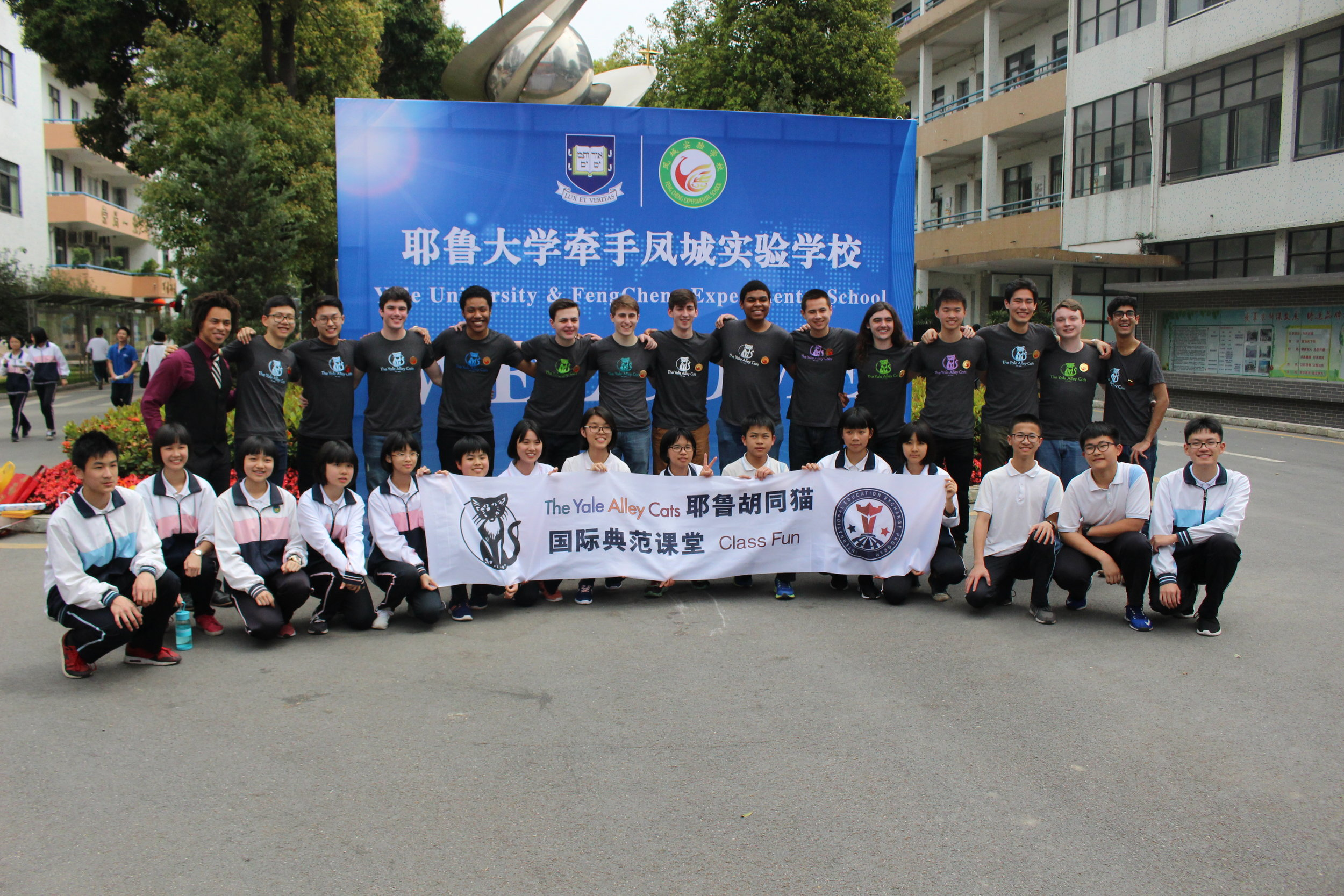 At the Fengcheng experimental school in Shunde
