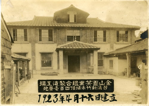 Our tea factory, Golden Mountain established 1923 April 16.