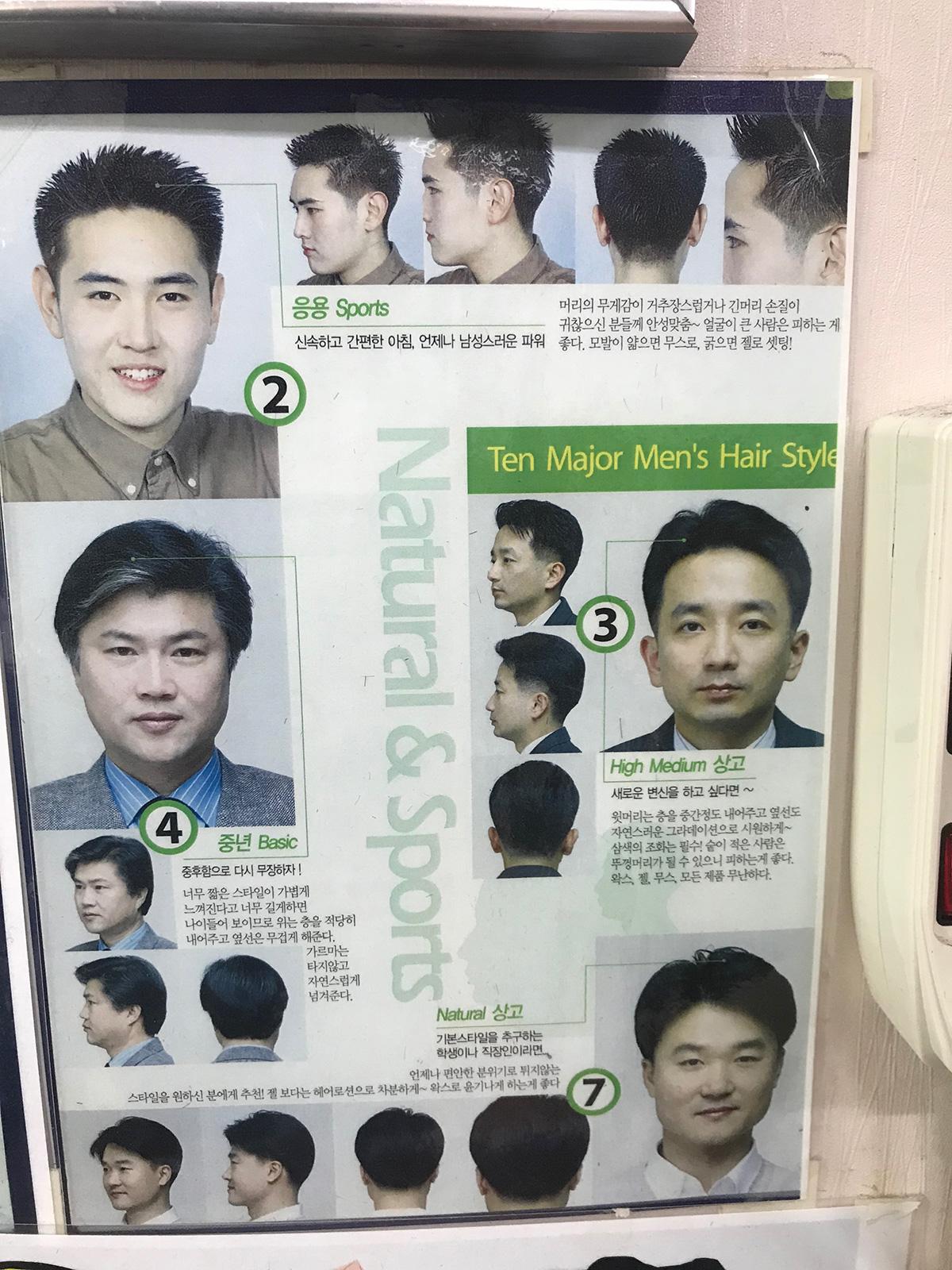 Les 10 coupes de cheveux disponibles en Corée du Sud.