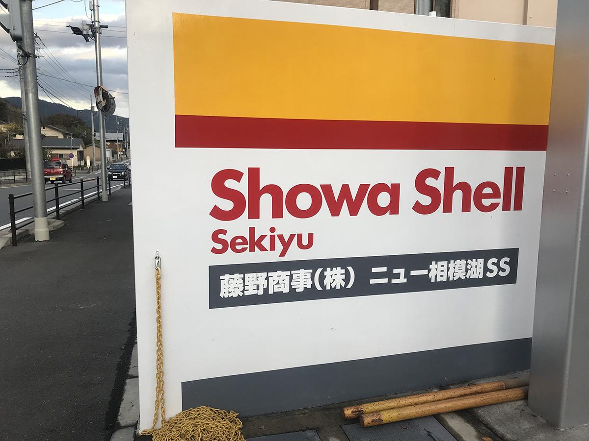 Pas convaincu du nom pour une compagnie… de gaz.