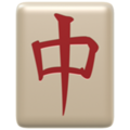 mahjong-tile-red-dragon_1f004.png