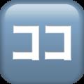squared-katakana-koko_1f201.png