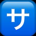 squared-katakana-sa_1f202.png