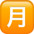 squared-cjk-unified-ideograph-6708_1f237.png