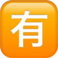 squared-cjk-unified-ideograph-6709_1f236.png