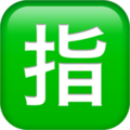 squared-cjk-unified-ideograph-6307_1f22f.png