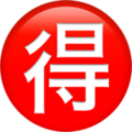 circled-ideograph-advantage_1f250.png