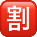 squared-cjk-unified-ideograph-5272_1f239.png
