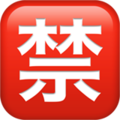 squared-cjk-unified-ideograph-7981_1f232.png