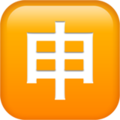 squared-cjk-unified-ideograph-7533_1f238.png