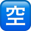 squared-cjk-unified-ideograph-7a7a_1f233.png