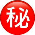 circled-ideograph-secret_3299.png
