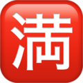 squared-cjk-unified-ideograph-6e80_1f235.png