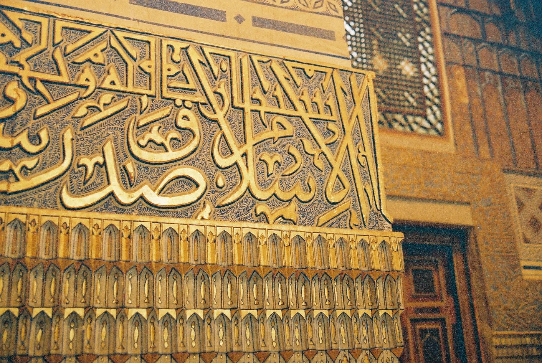 Inscriptions, Samarkand.jpg