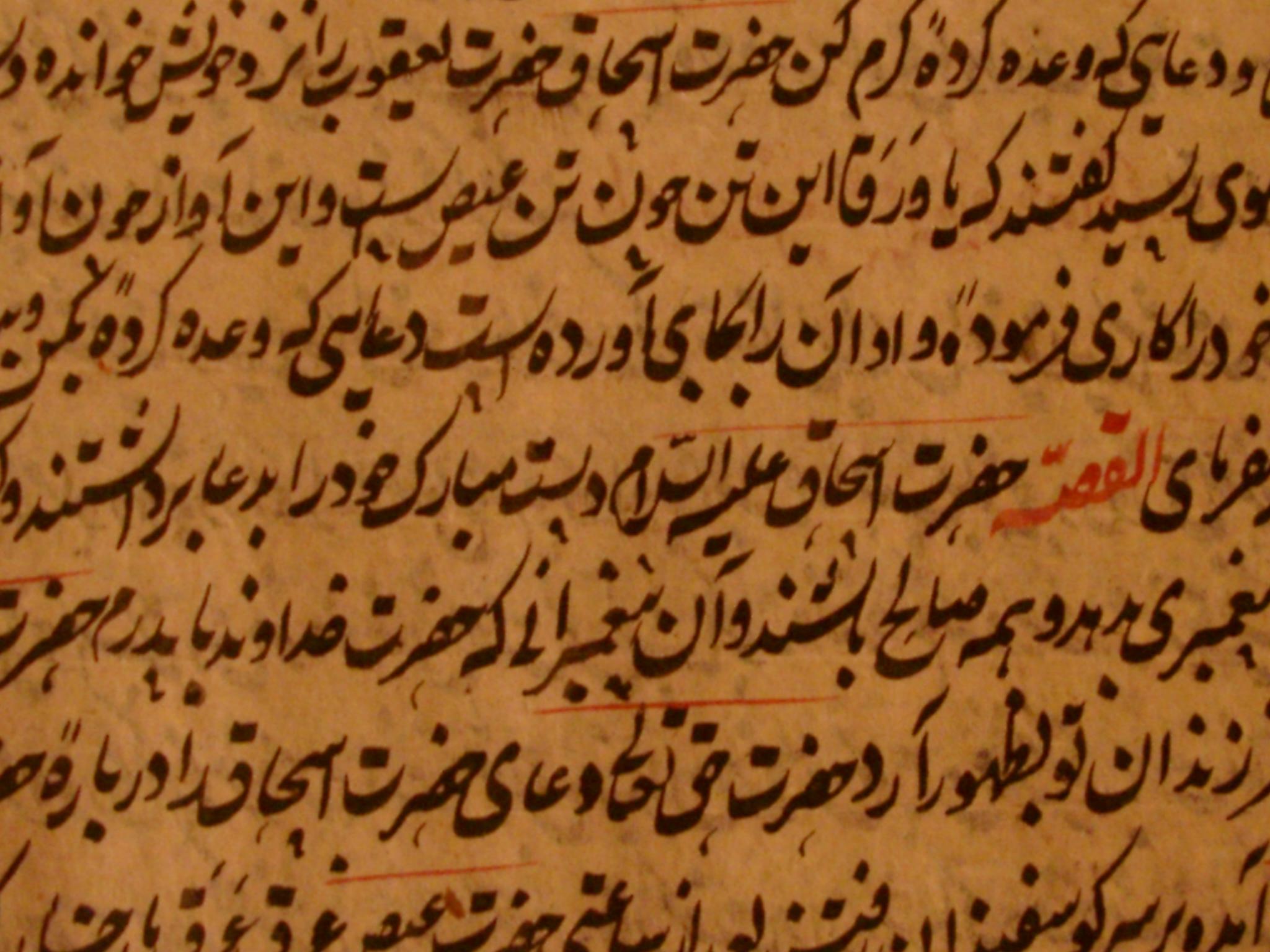 Koran, Samarkand.jpg