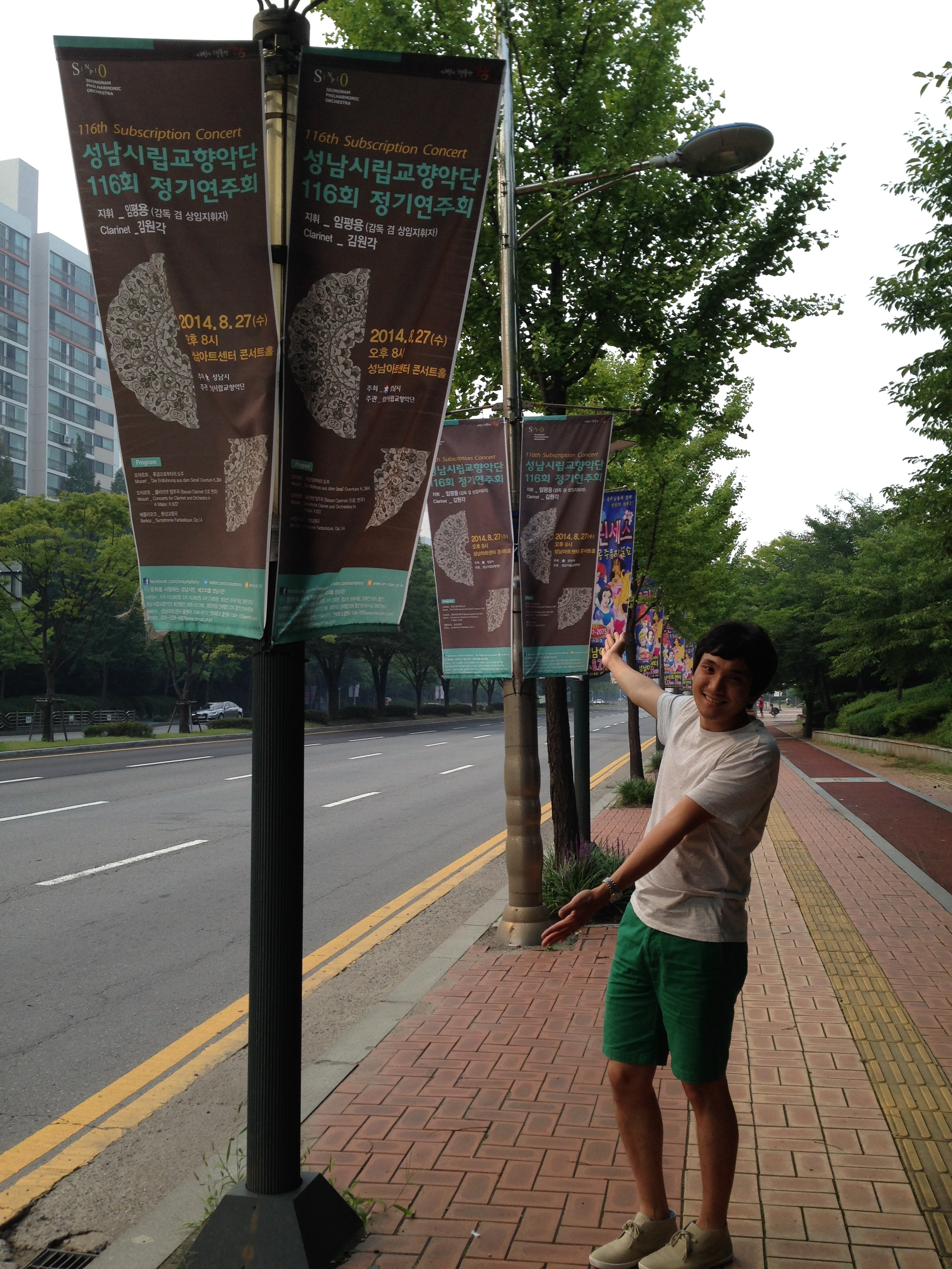 The street in front of Seungnam Arts Center had full of these banners