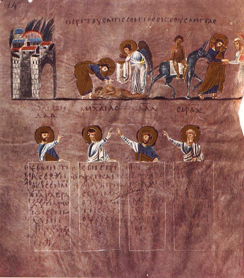 Folio 7v from the Rossano Gospels, the Good Samaritan.  Wikimedia Commons