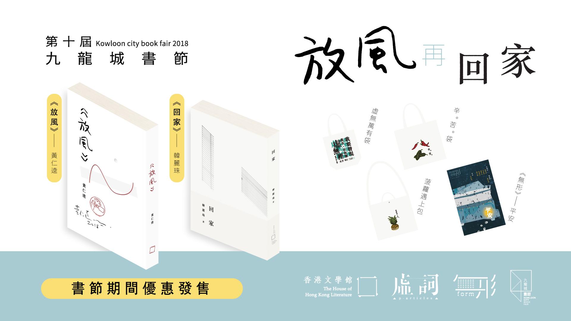 九龍城書節2018.jpg