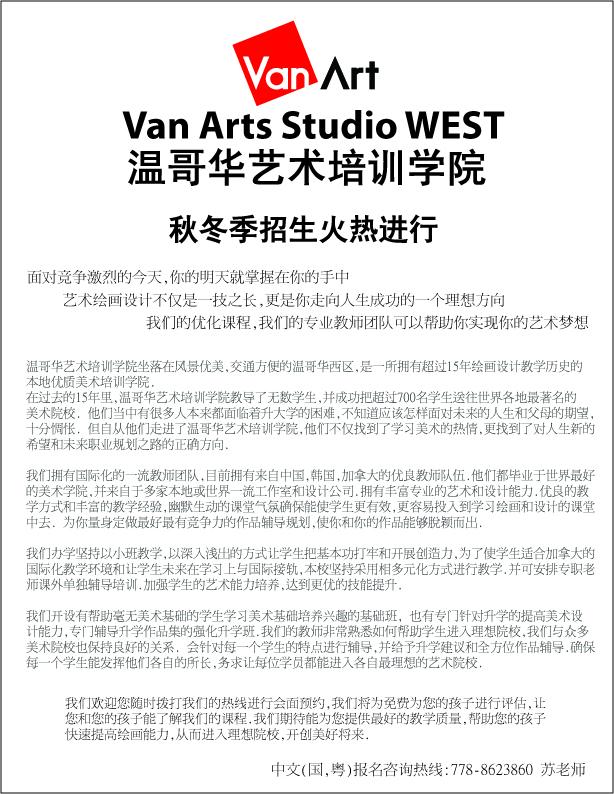 Ad_Chinese_Oct_2014.jpg