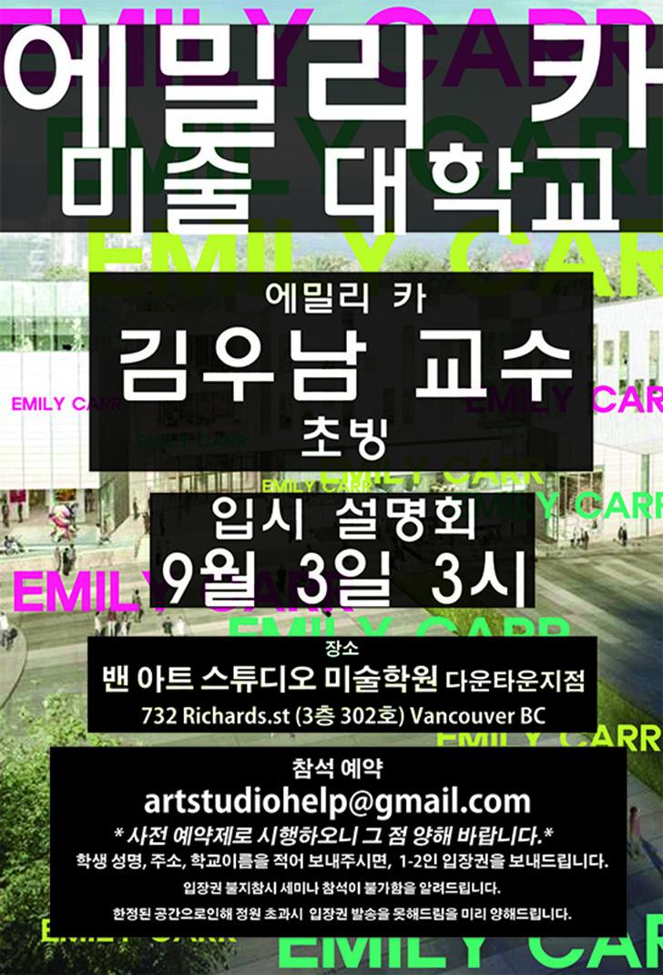 emily carr_ seminar_poster_OT_중앙일보.jpg
