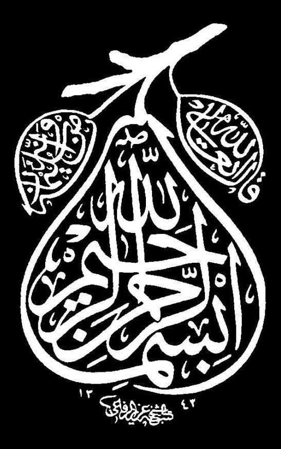 "Calligraphy of the ""Basmala"" phrase phrase bismi-llāhi ar-raħmāni ar-raħīmi بسم الله الرحمن الرحيم in in the form of a pear. Right leaf: ""Qāla allāh ta'ālā"" (""The sublime God said""). Left: ""Wa innahu min Sulaymān"" (""And it is from Solomon"" as the Basmala first apears in the Qur'an in a letter from Solomon)."
