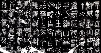 chinese seal script
