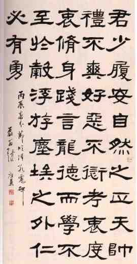 chinese clerical script