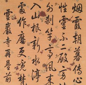 xingshu script