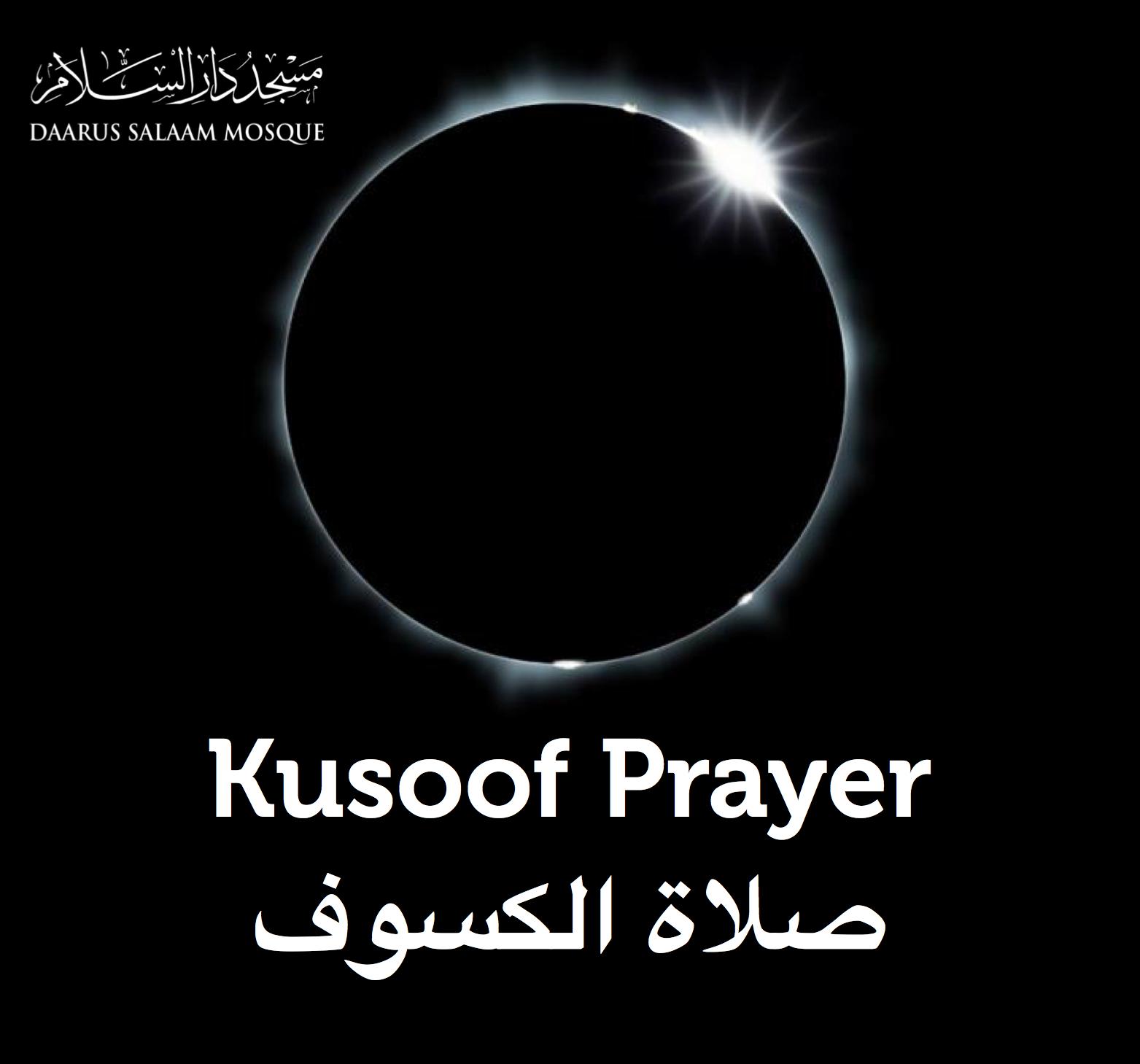 Kusoof_Prayer_2017.png