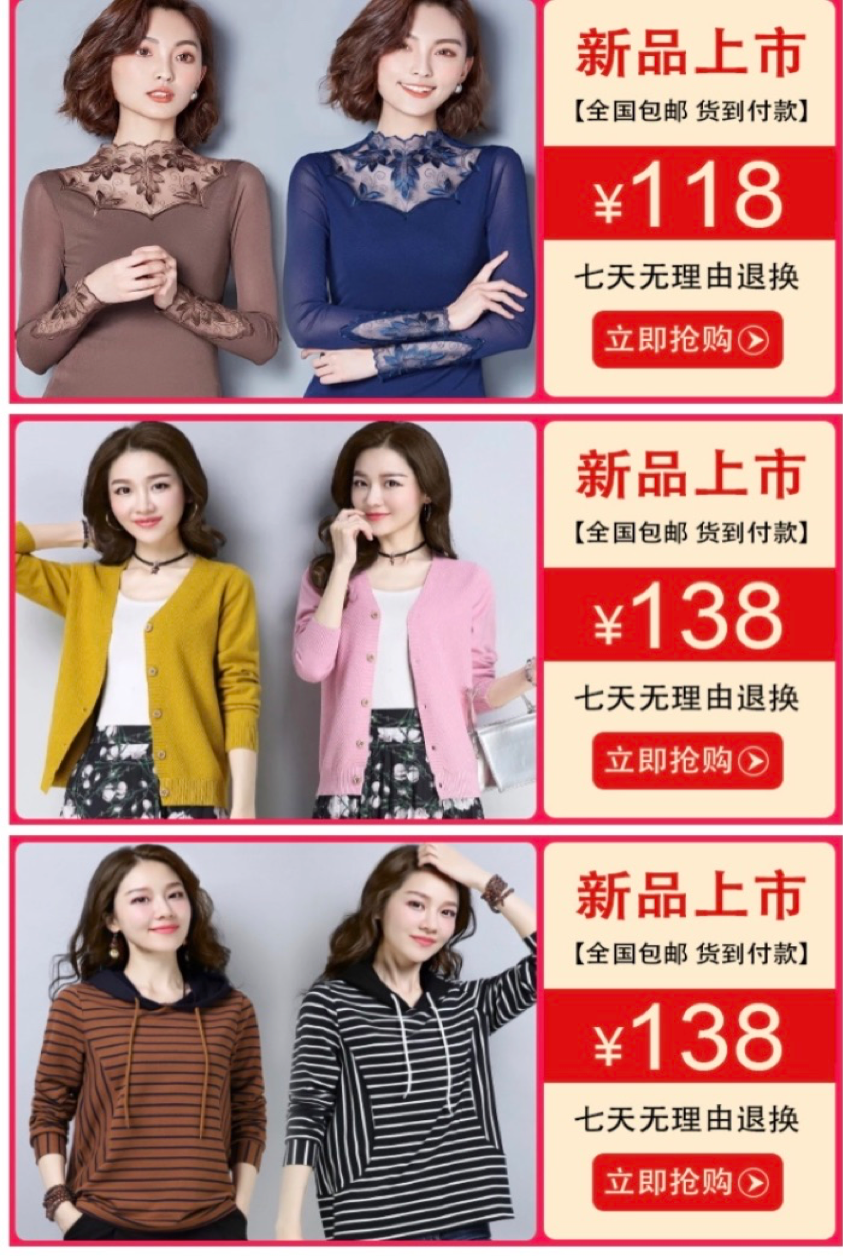 Sample image of a social media platform featuring fast fashion garments and accessories in China.