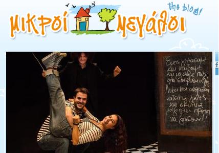27.11.14 -  Κριτική α   πό τη Νάντια Δουλαβέρα για την παράσταση «  ο Πέτρος και ο λύκος σε παγίδα για πιάνο  » | B   log γονέων mikroimegaloi.gr