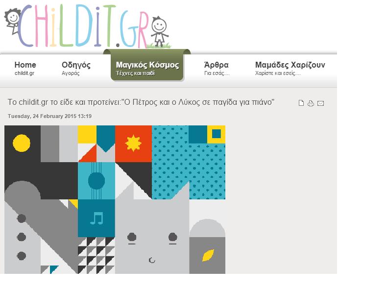 24.02.15 -  Το Childit γράφει για την παράσταση «Ο Πέτρος και ο λύκος σε παγίδα για πιάνο» | Website γονέων childit.gr