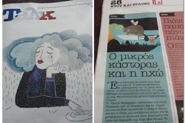 02.12.15 -  Η Δήμητρα Τριανταφύλλου είδε την παράσταση «Ο μικρός κάστορας και η ηχώ» και περιγράφει τις εντυπώσεις της. | talcmag.gr
